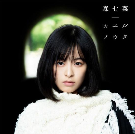 [Album] Nana Mori – Kaeru no Uta