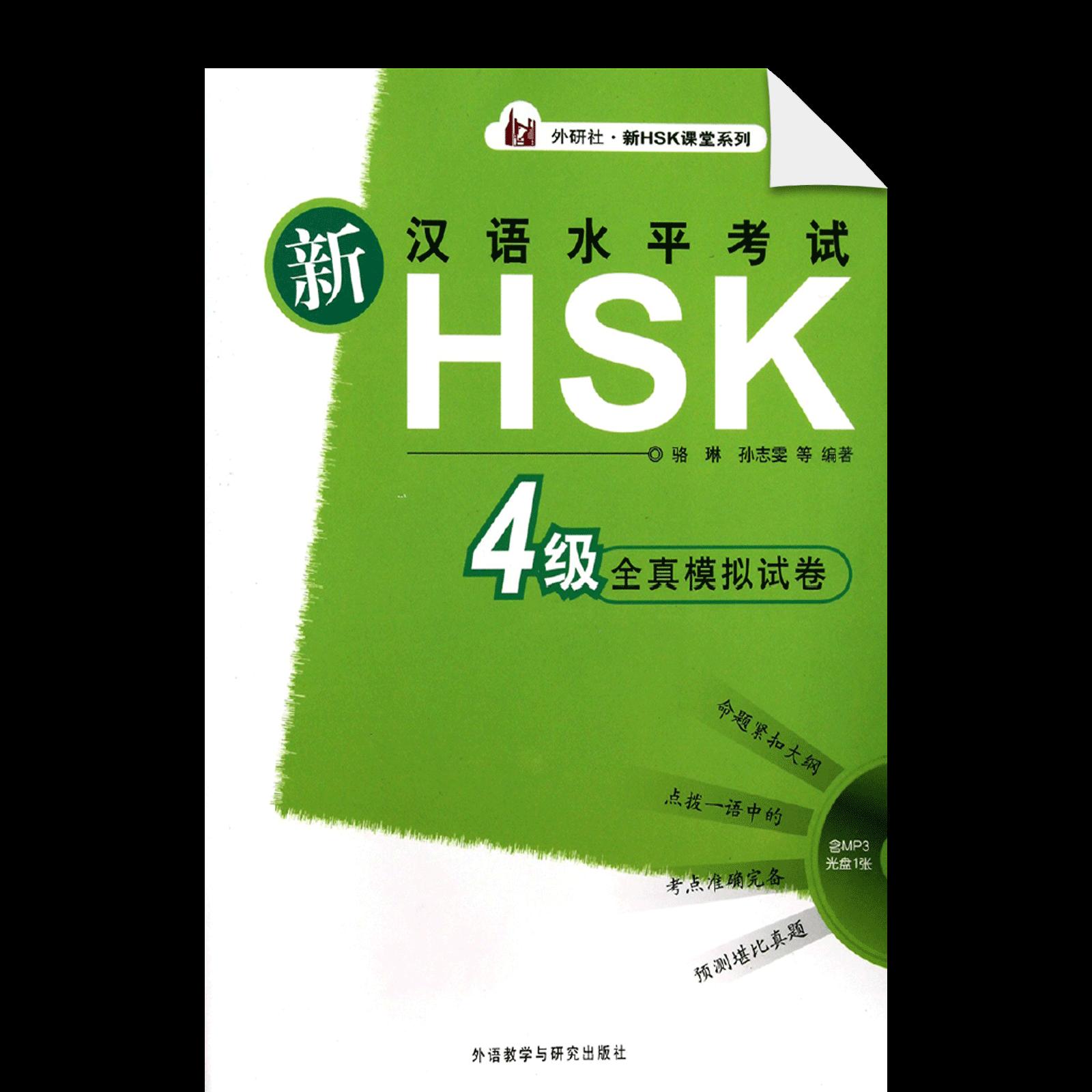 Xin Hanyu Shuiping Kaoshi Hsk 4Ji Quanzhen Moni Shijuan