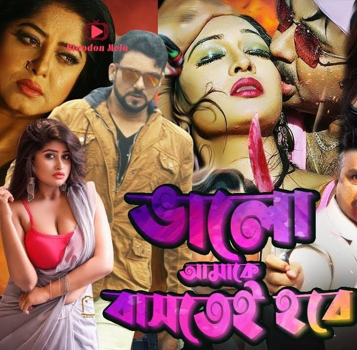 Balo Amake Bashte Hobe 2021 Bangla Full Movie 720p HDRip 800MB Download
