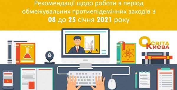 rekomendatsiyi-karantyn-2020-pedrada-s