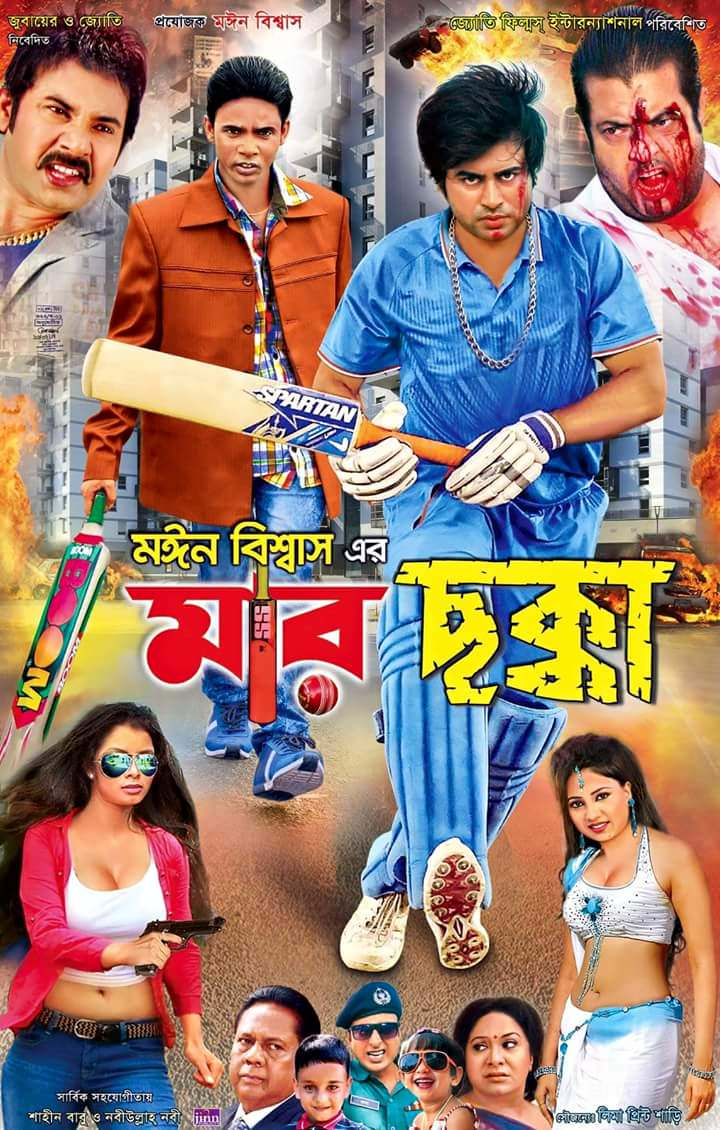 Mar Chakka (2020) Bangla Movie 720p HDRip 800MB MKV