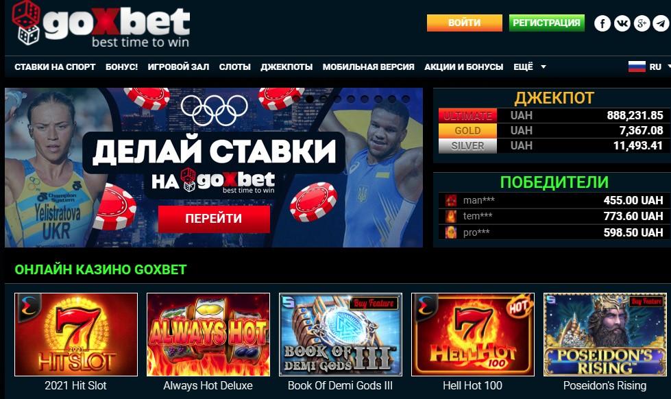 Сайт казино Goxbet
