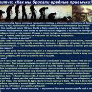 https://i.ibb.co/bRWVtpR/Kak-mi-brosali-vrednie-privichki.jpg