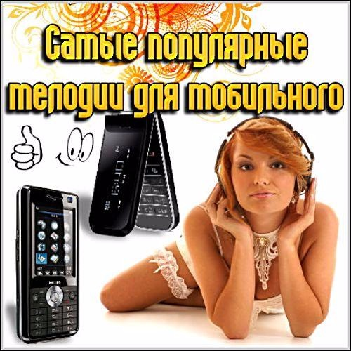 Сборник Рингтонов - Хитовые мелодии на телефон от EuropaPlus ЕвроХит Топ 40.