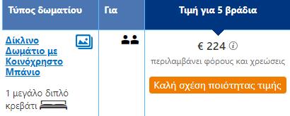 Ιταλία Μιλάνο 6 ημέρες μόνο 145€ από Θεσσαλονίκη