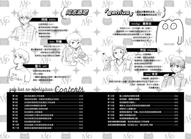 Topics tagged under 漫畫 on 紀由屋分享坊 GAY-P004-P005
