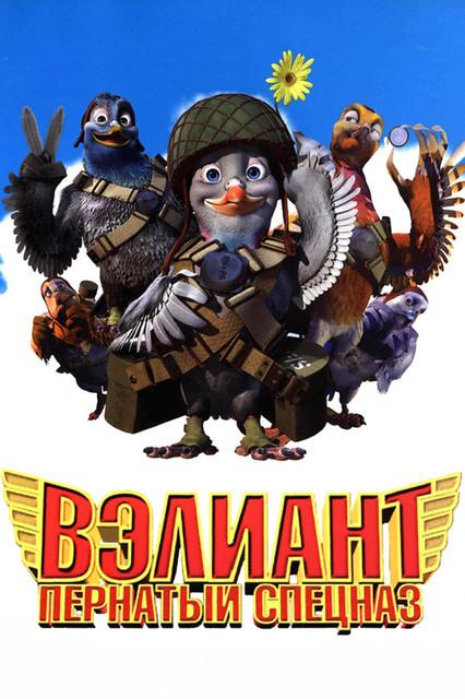 Смотреть Вэлиант: Пернатый спецназ / Valiant Онлайн бесплатно - На фронтах Второй мировой сражаются все. В том числе и птицы из Королевского голубиного...