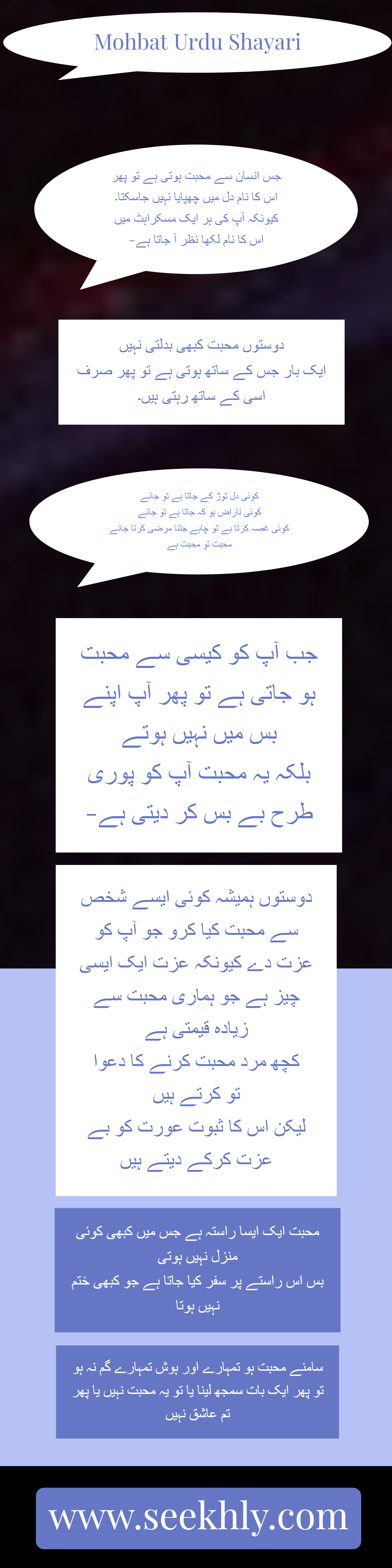 infographic, love poetry in urdu, urdu shayari. urdu quotes, urdu poetry,