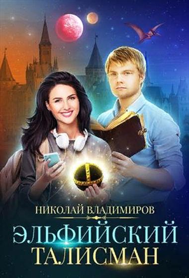 Эльфийский талисман. Николай Владимиров