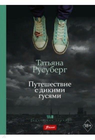 «Путешествие с дикими гусями» Татьяна Русуберг