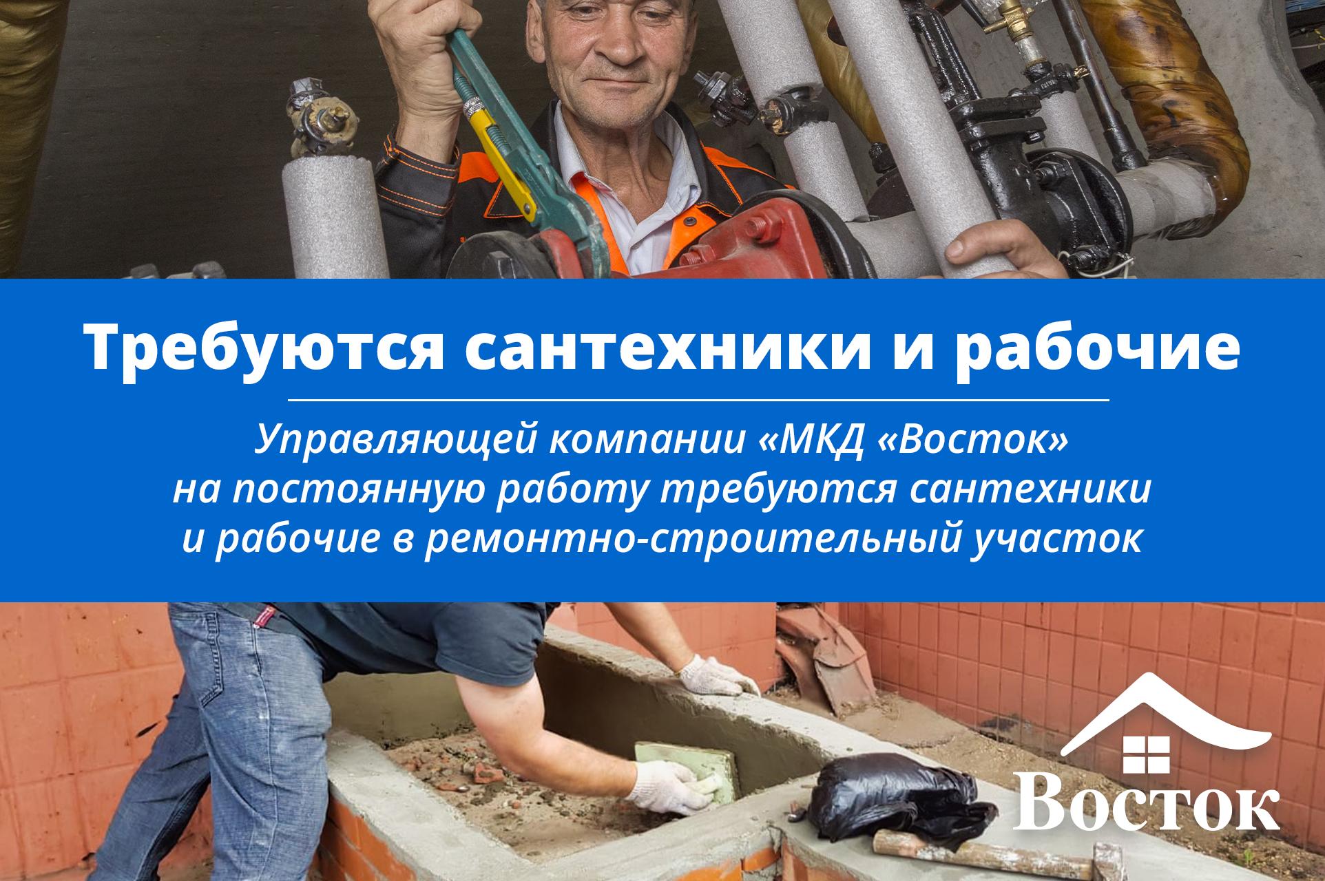 Требуются сантехники и рабочие в ремонтно-строительный участок