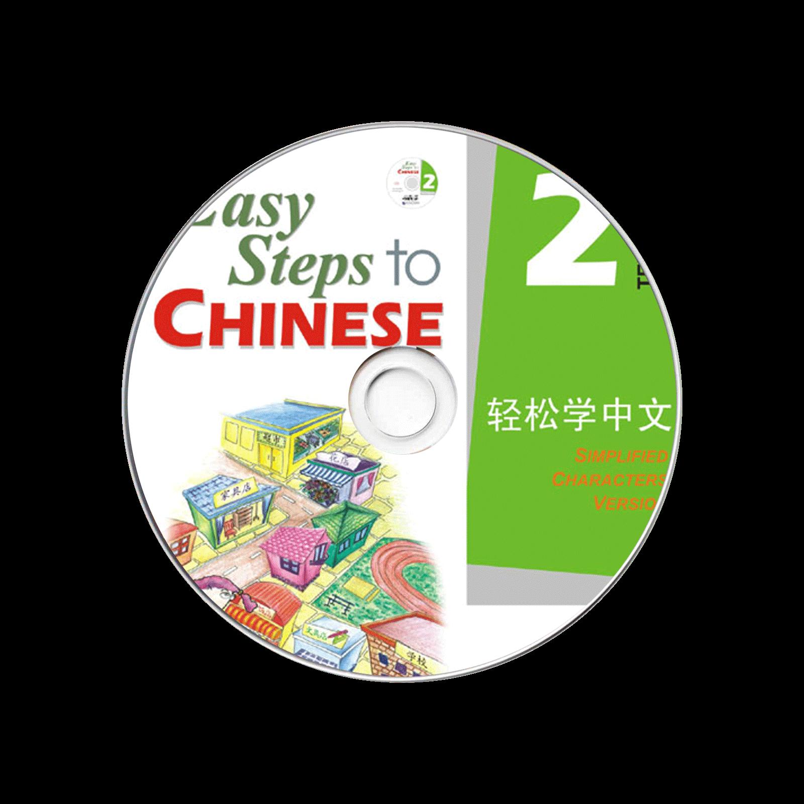 Easy Step To Chinese Qingsong Xue Zhongwen Textbook Di2Ce Audio
