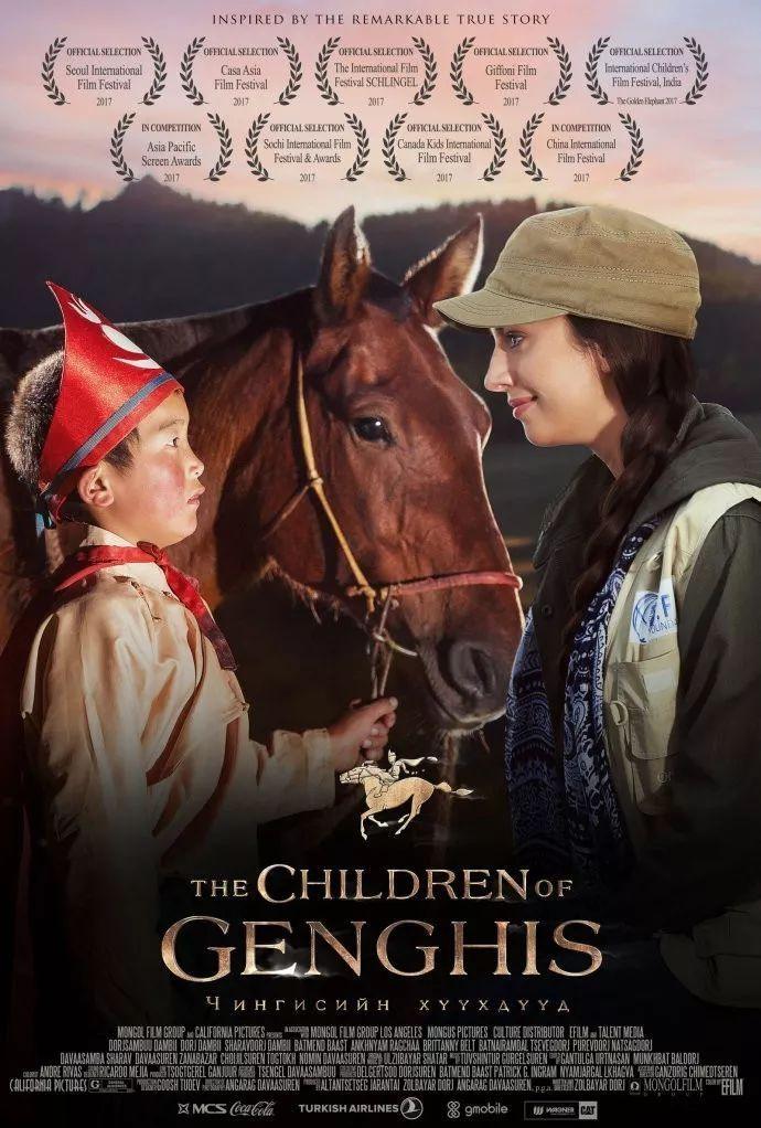 2017 蒙古《成吉思汗的孩子们》拍出了草原民族的精气神