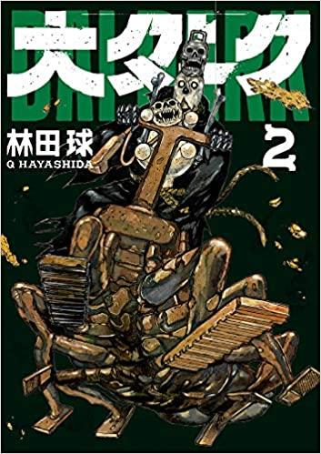 「這本漫畫真厲害!2021」出爐!《鏈鋸人》為男性向漫畫第一名! Image