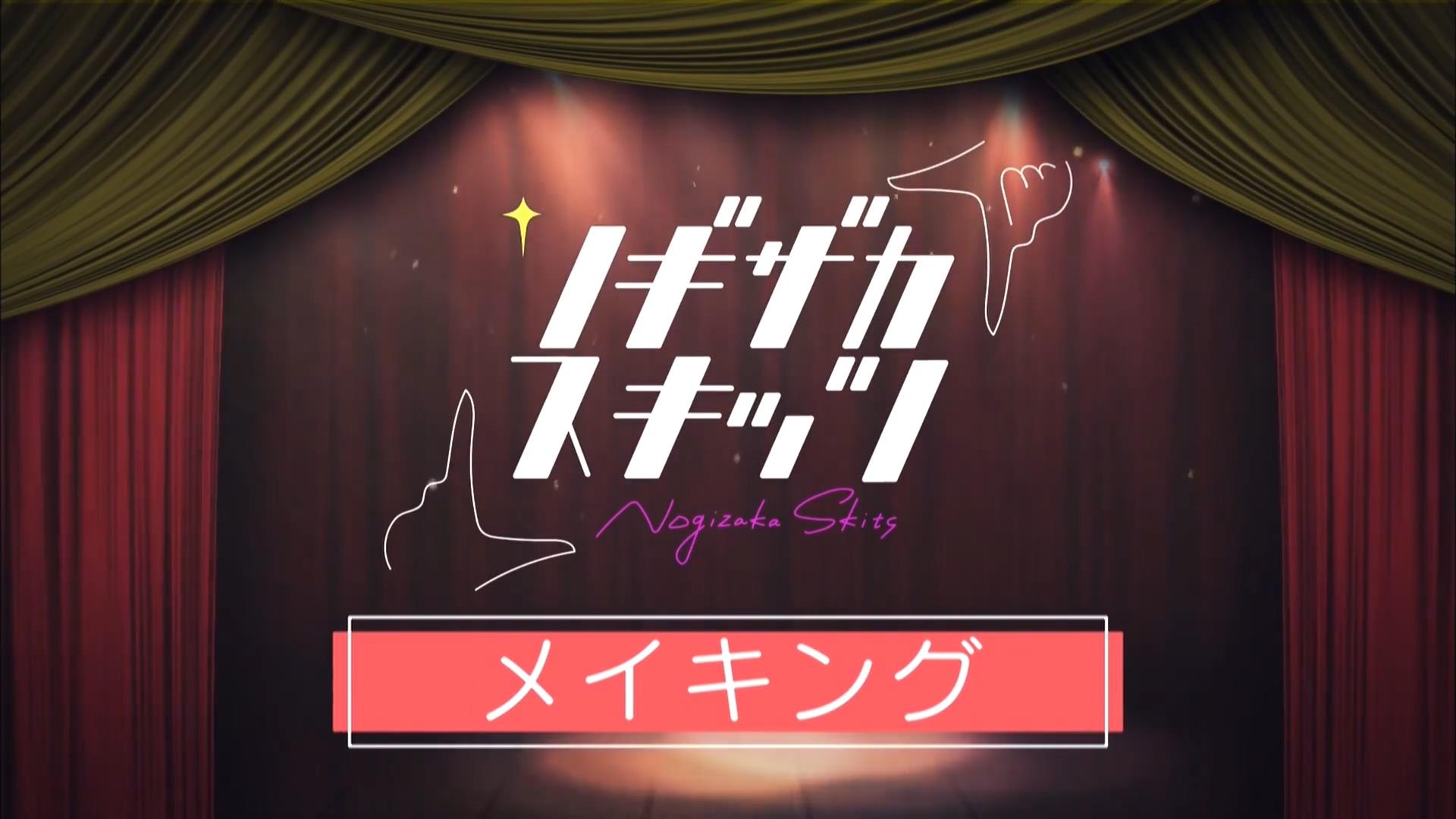 Nogizaka Skits ACT 1 Making of 1