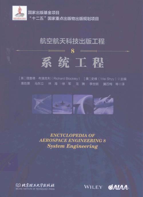 航空航天科技出版工程 8 系統工程(99MB@PDF@MG@簡中)