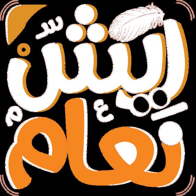 Reesh N3am Logo