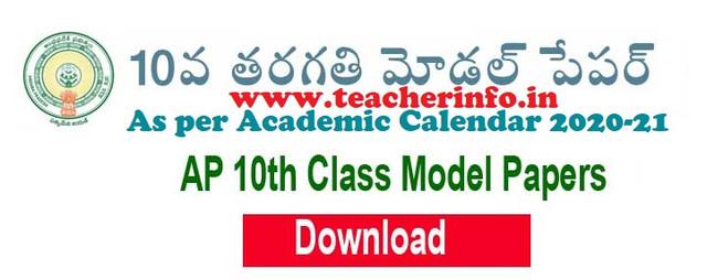 ap-10th-papers-teacherinfo