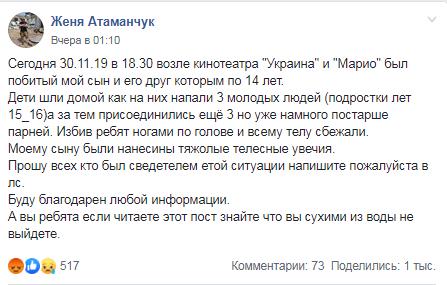 hyhhhh - У вихідний на Київській у Житомирі побили підлітка, поліція розпочала розслідування