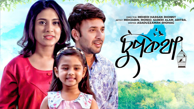ChupKotha (2020) Bangla Natok Ft. Monoj Kumar & Mehazabien HD 250 MB