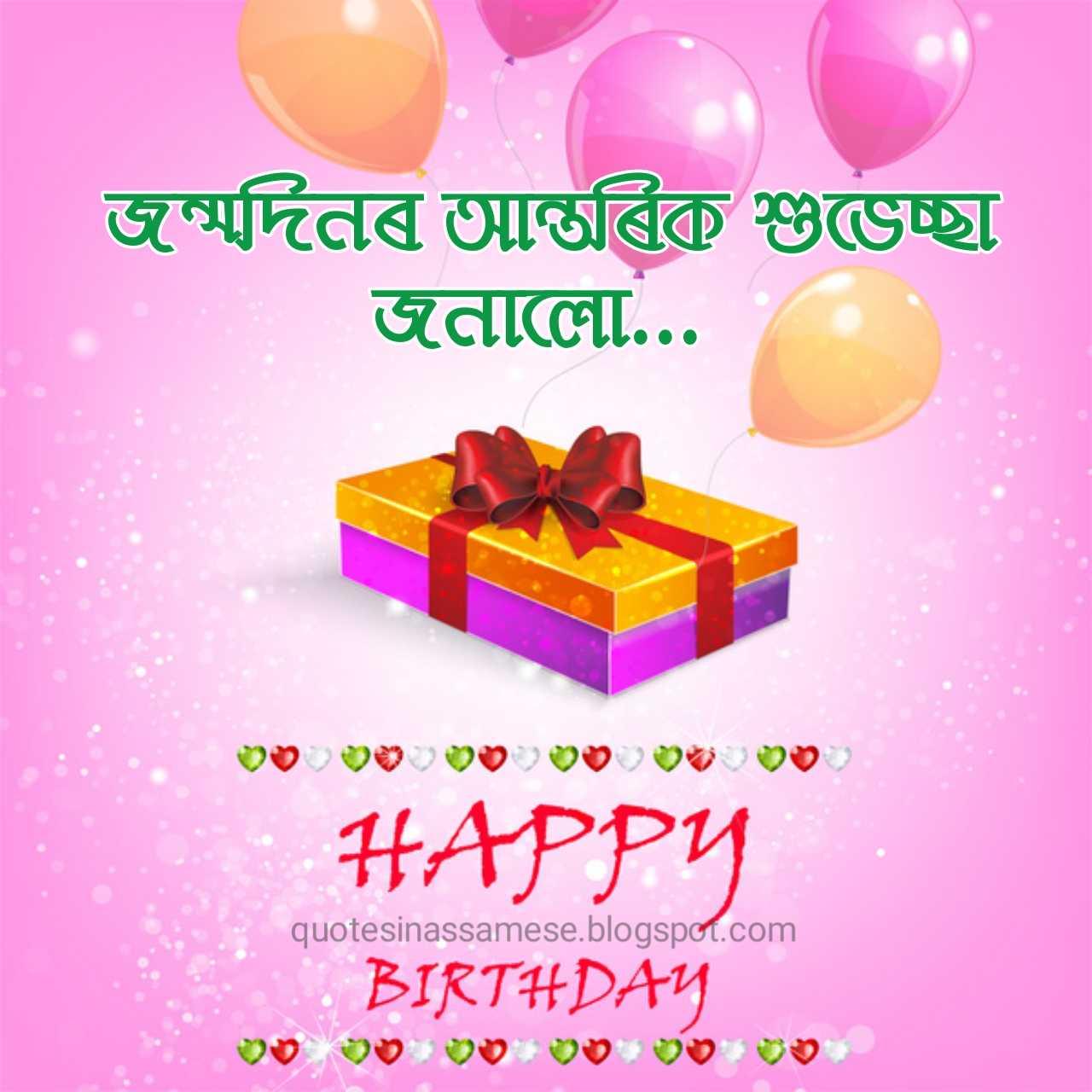 Birthday wishes in Assamese | ওপজা দিনৰ কবিতা