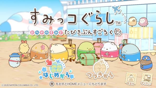 日本古倫美亞公司宣佈將推出《角落萌寵》遊戲系列新作《角落萌寵 在角落以旅行心情玩雙陸》 Image