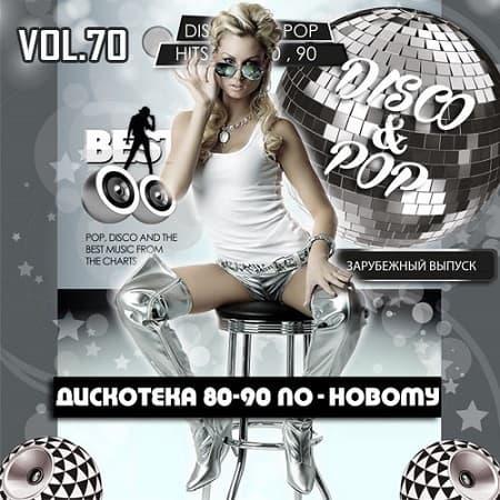 Дискотека 80-90 х По-Новому Зарубежный выпуск 70 (2021) MP3