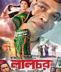 Lalchor 2015 Bangla Full Movie Download 720p HD 1.3 GB