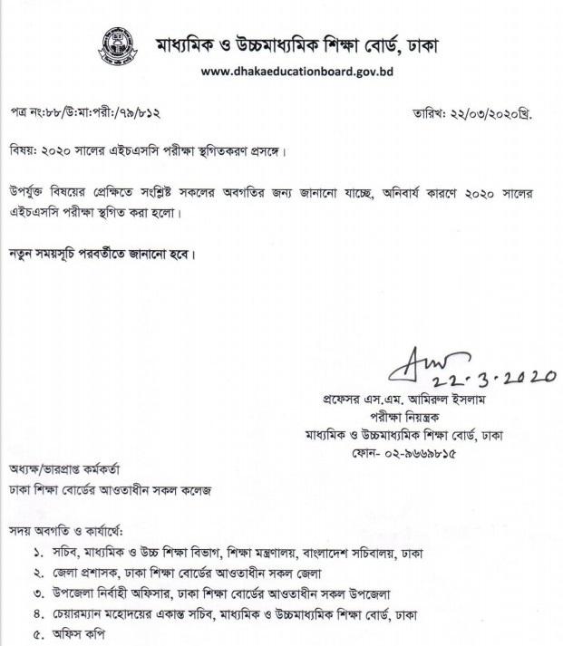 hsc-exam-notice