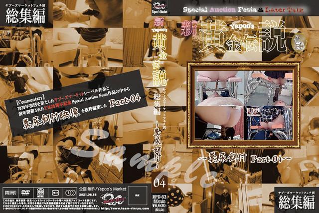 RPD-63 新・yapoo's黄金伝説Special Auction Festa &Later talk〜糞尿餌付Part-04〜