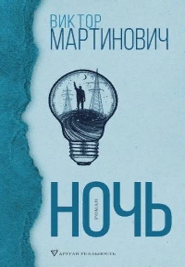 «Ночь» Виктор Мартинович