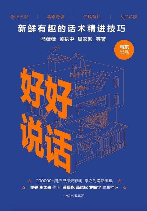 《好好說話:新鮮有趣的話術精進技巧》   馬東   txt+mobi+epub+pdf電子書下載