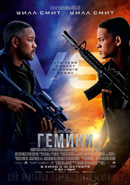 Смотреть Гемини / Gemini Man Онлайн бесплатно - Генри Броган, первоклассный киллер, становится мишенью таинственного оперативника,...