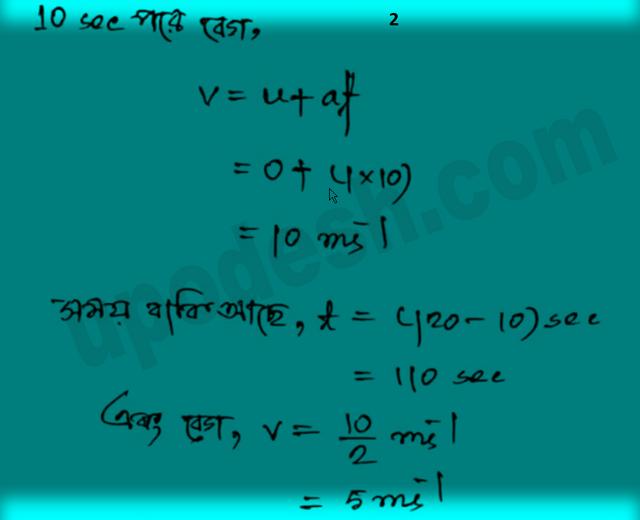 SSC 2nd Week Physics Assignment Answer