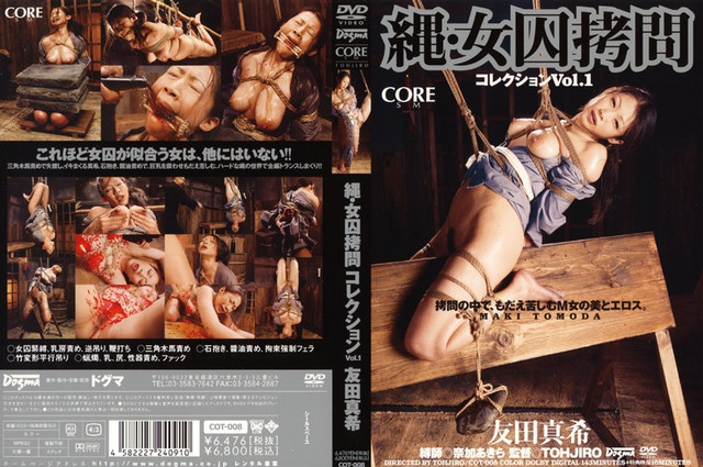 COT-008 縄・女囚拷問コレクション VOL.1 友田真希