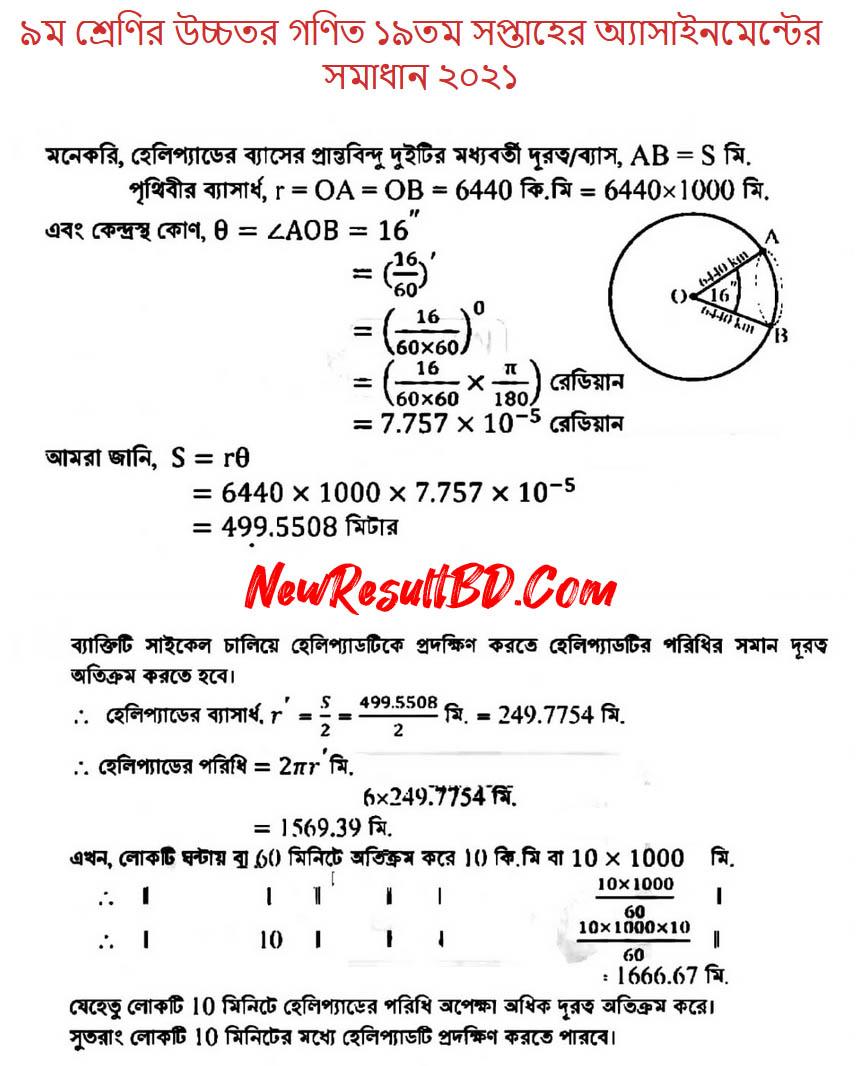 Class 9 19th Week Higher Math Assignment Answer