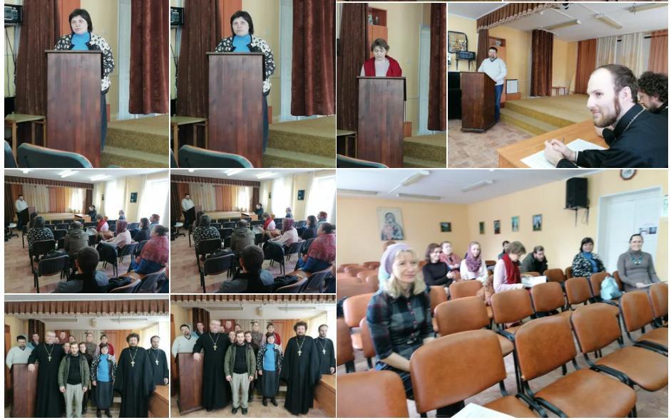 Двенадцатая ежегодная Богословская Конференция