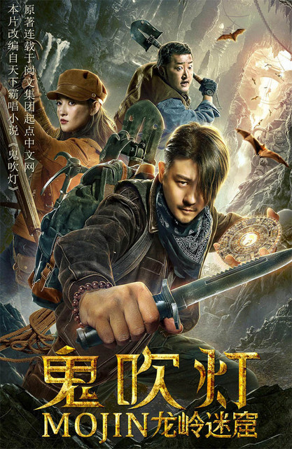 Ghost Blowing Lamp Dragon Ridge Cave (2020) Chinese HDRip H264 AAC 300MB 480p