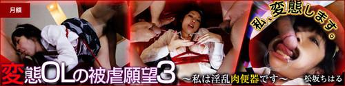 SM Miracle e0468 変態OLの被虐願望3 ~私は淫乱肉便器です~ 松坂ちはる