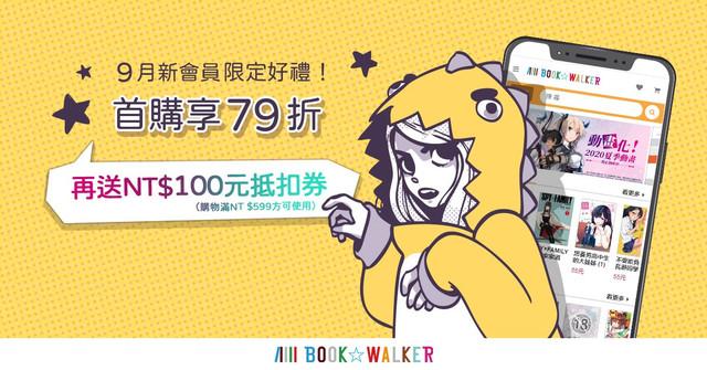 BOOK☆WALKER 9月新會員限定好禮!首購最低52折再送百元抵扣券!  超殺全館66折同步展開! BW0908-1