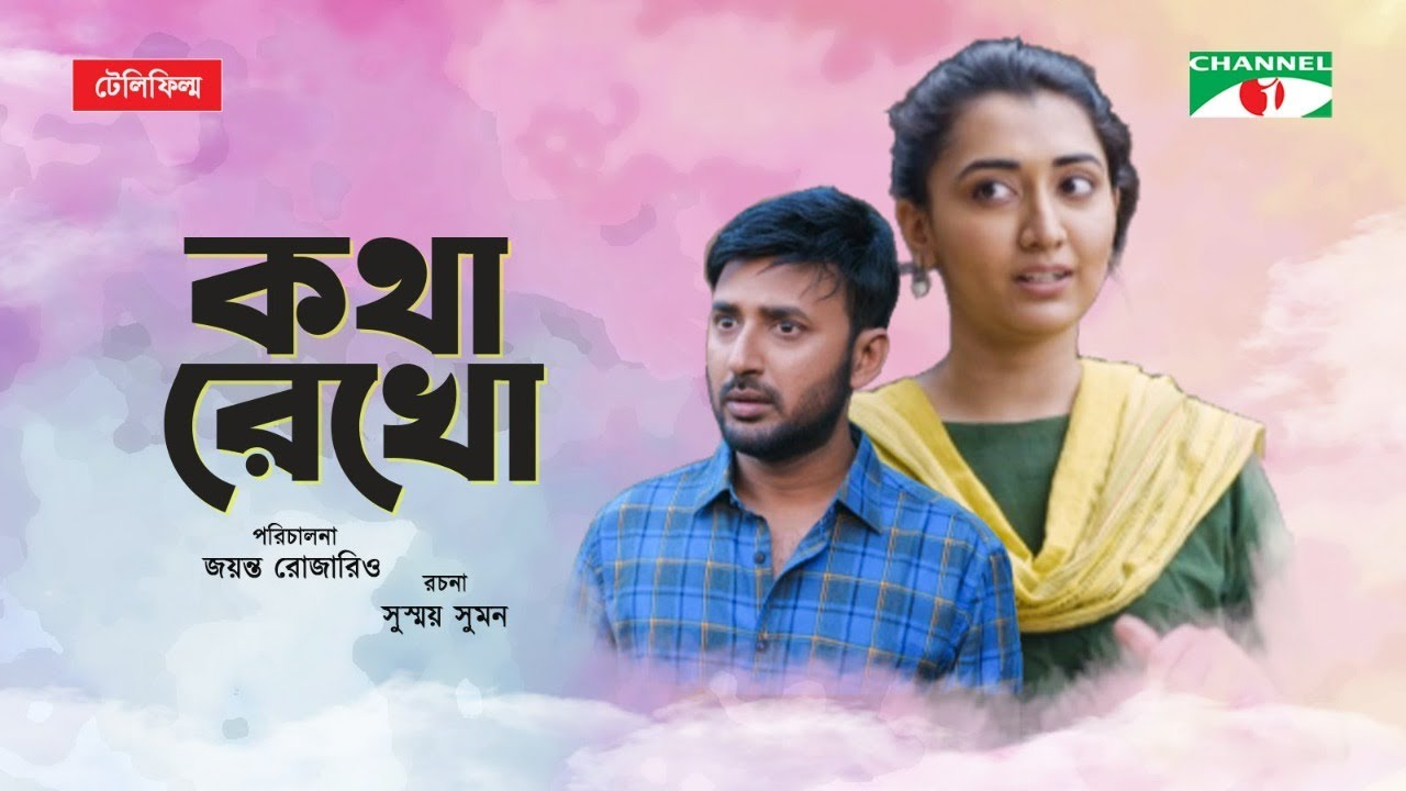 Kotha Rekho 2020 Bangla Telefilm 720p HDRip 550MB Download