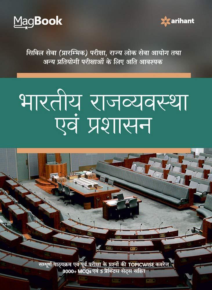 Magbook Bhartiya Rajvayvastha Avum Prashasan 2020 (Hindi)