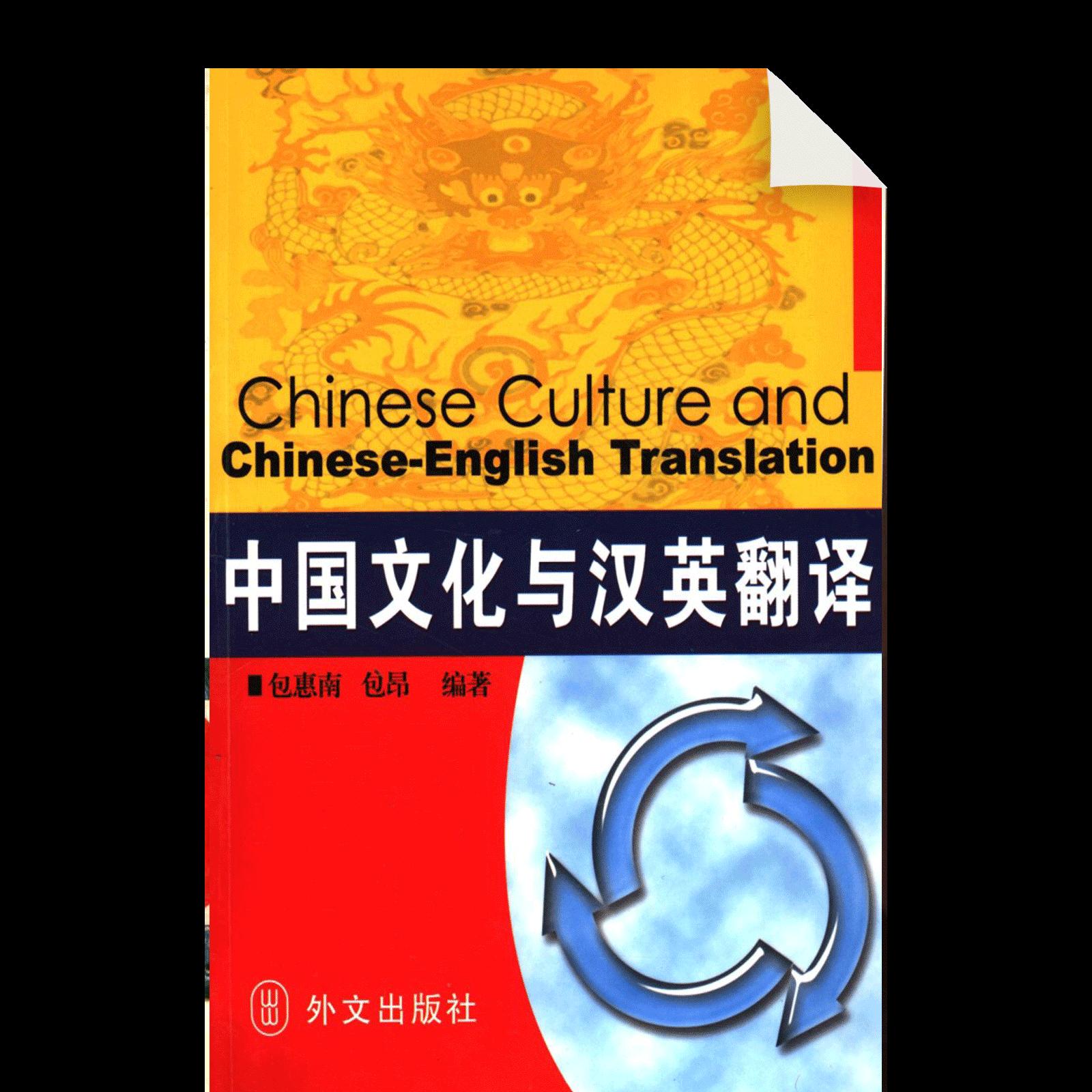 Zhongguo Wenhua Yu Hanying Fanyi