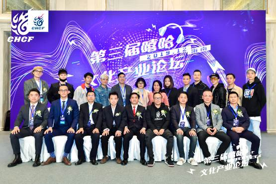 "Picture-""The 3rd Hip-Hop Cultural Industry Forum""-Group photo of leaders and guests"
