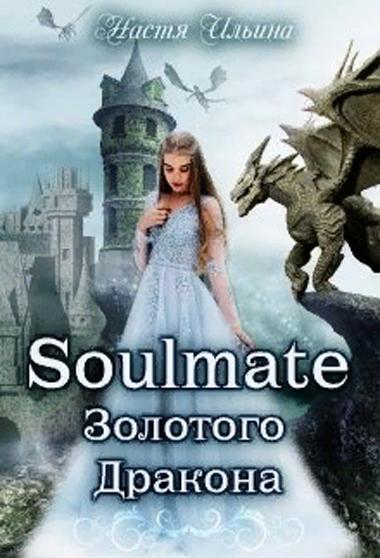 Soulmate Золотого Дракона - Настя Ильина