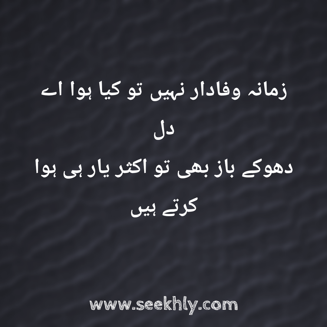 Urdu poetry, Urdu Quotes,Urdu Quotes About Life,