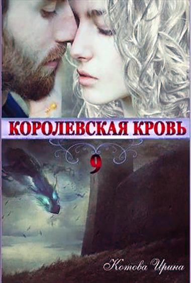 КОРОЛЕВСКАЯ КРОВЬ-9. ИРИНА КОТОВА