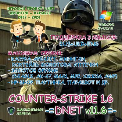 Counter-Strike 1.6 DNET v11.6 (2020/PC/RUS+UKR+ENG)
