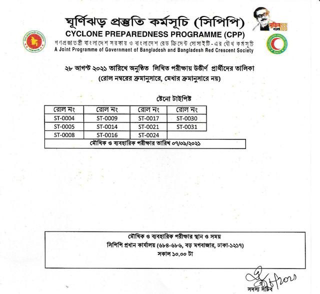 BDJob-Results-Com-CPP-Exam-Result-2021-page-006