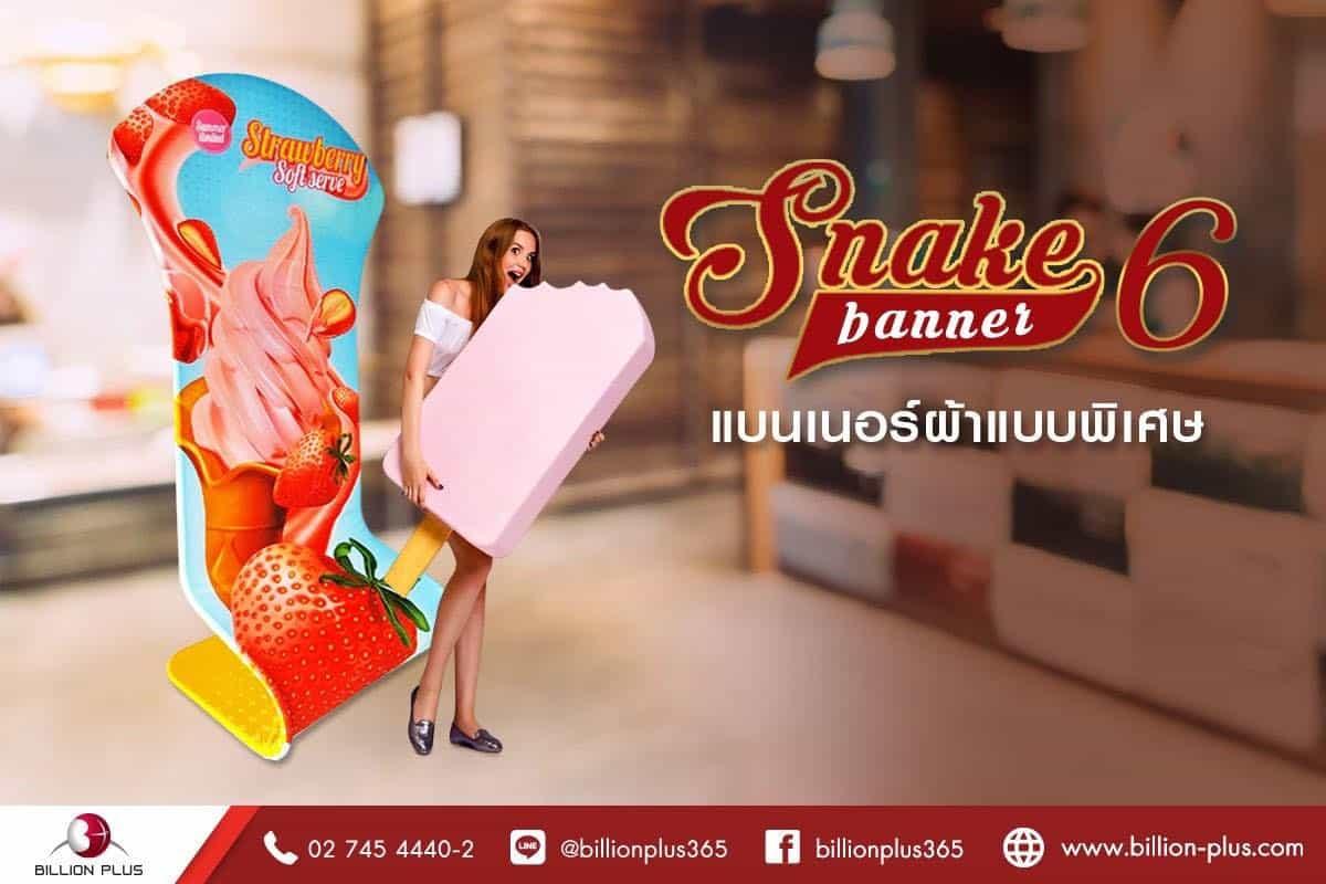 Snake Banner 6 อุปกรณ์จัดนิทรรศการ, อุปกรณ์ออกบูธ, อุปกรณ์จัดบูธประเภทแบคดรอปผ้า, Backdropผ้า, Bannerผ้า, บูธผ้า, Mobile Exhibition Solution